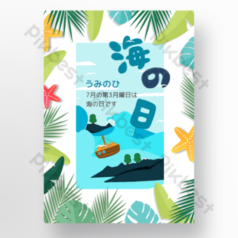 Sea of the Japanese Plants House Festival Poster Template PSD