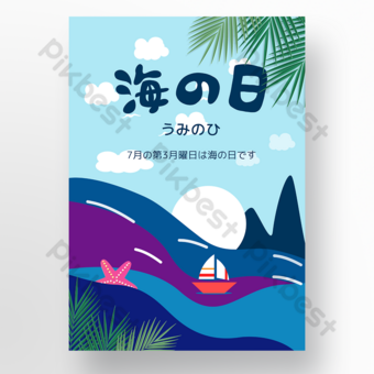 Leaf plant starfish poster sea day Template PSD