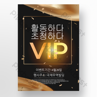 Simple Senior Black Gold Member VIP Template PSD