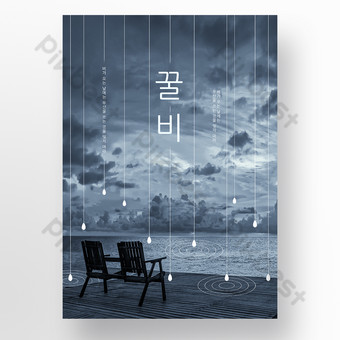 Creative seaside rainy day simple synthetic poster Template PSD