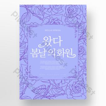 Cartel de primavera de línea floral púrpura Modelo PSD