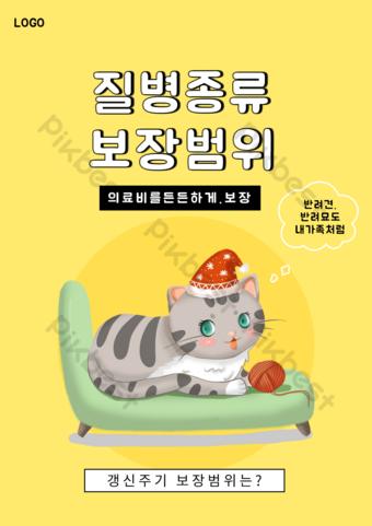 Yellow illustration pet insurance propaganda poster Template PSD