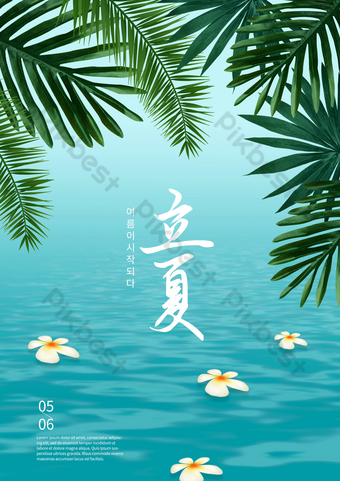 Summer sea plants in summer poster Template PSD
