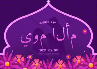 Carte de voeux de la mère de la frontière de fleur violette Modèle PSD