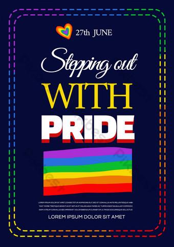 بسيطة مثلي الجنس فخر ملصق نموذج الترويج قالب PSD