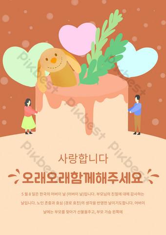 Mignon amusant créatif amour Thanksgiving Moon Carte de voeux coréenne Modèle PSD