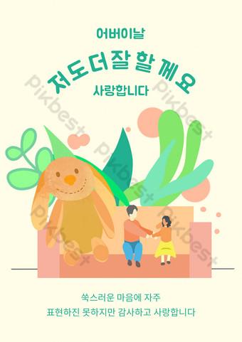 Carte de voeux coréenne chaude de dessin animé Modèle PSD