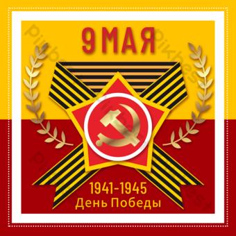 Желтый красный фон русский день победы войны шаблон PSD