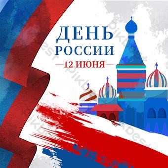 Русский день памяти акварели акварель креативных медиа социальный шаблон шаблон PSD