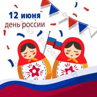 Русский Мемориальный день веселый Милый СМИ Социальный шаблон шаблон PSD
