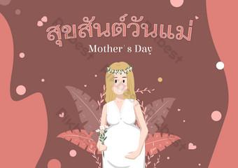 Carte de voeux de jour de la mère thaïlandaise Modèle PSD