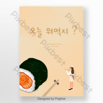 韓國人在廣告領域與三文魚壽司板棕色簡單圖 模板 PSD