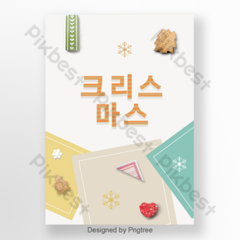 لطيف الكورية ضوء الذهب الأزرق الرمادي المرجعية الديكور هدية مربع شجرة عيد الميلاد قالب ملصق عيد الميلاد قالب PSD