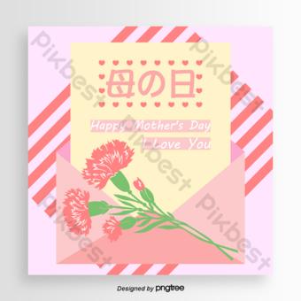Plantilla de amor de sobre de tarjeta de felicitación del día de la madre Modelo AI