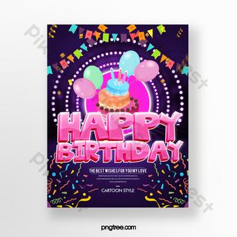 كارتون أزياء الأطفال الكرتون بطاقة عيد ميلاد قالب PSD