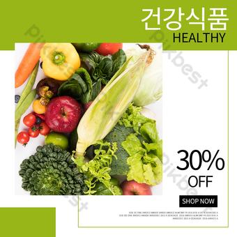 всплывающее окно с рекламой здорового питания шаблон PSD
