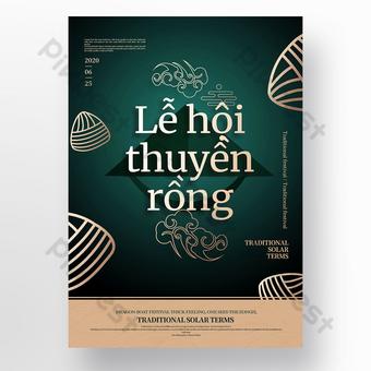 الفيتنامية الخاصة الراقية الرائعة المستوى الجوف الأخضر الداكن مهرجان قوارب التنين ملصق قالب PSD