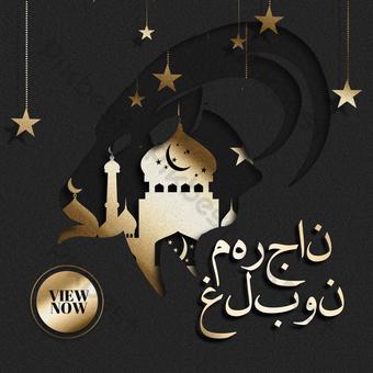 خلاق ورائع نمط الذهب الأسود أجوف مستوى البرنز العربي adha snsbanner قالب PSD