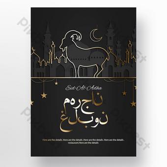 خط بمعنى البرنز الفاخرة مستوى الذهب الأسود على غرار ملصق عيد الأضحى قالب PSD