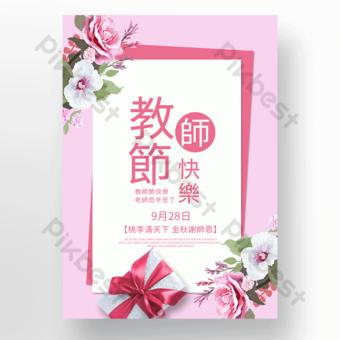 Carte de fleur rose Affiche de la journée des enseignants de Taiwan Modèle PSD