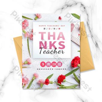 Carte de voeux pour le jour des enseignants de Thanksgiving Modèle PSD