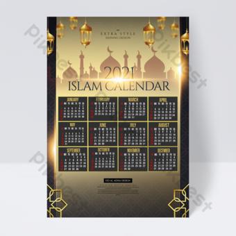 تقويم إسلامي ذهبي فاخر قالب PSD
