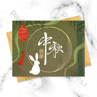 Carte de voeux de festival de mi automne lanterne de lapin dessiné à la main Modèle PSD