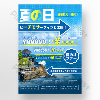 Seaside vacation tourism promotion creative poster Template PSD