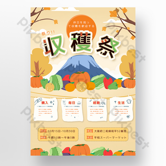 Autumn harvest season japanese food promotion poster Template PSD